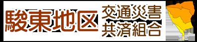 駿東地区交通災害共済組合
