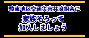 駿東地区交通災害共済組合に家族そろって加入しましょう